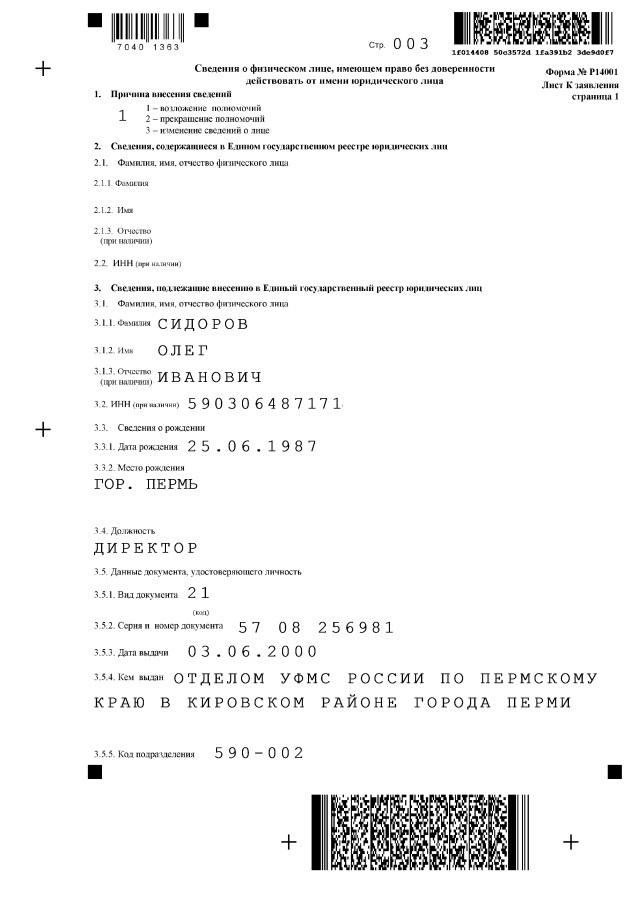 Документы на смену директора ооо