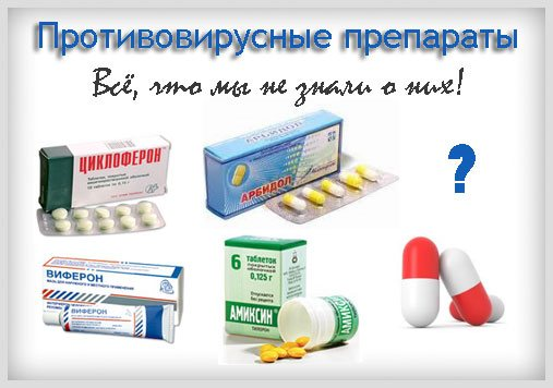 При грві дітям призначають противірусний препарат