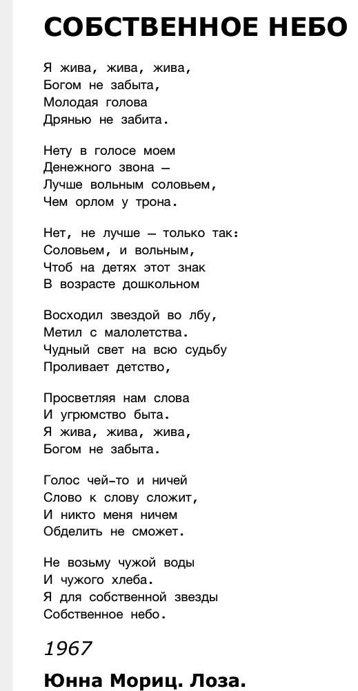 Стих для сплетников