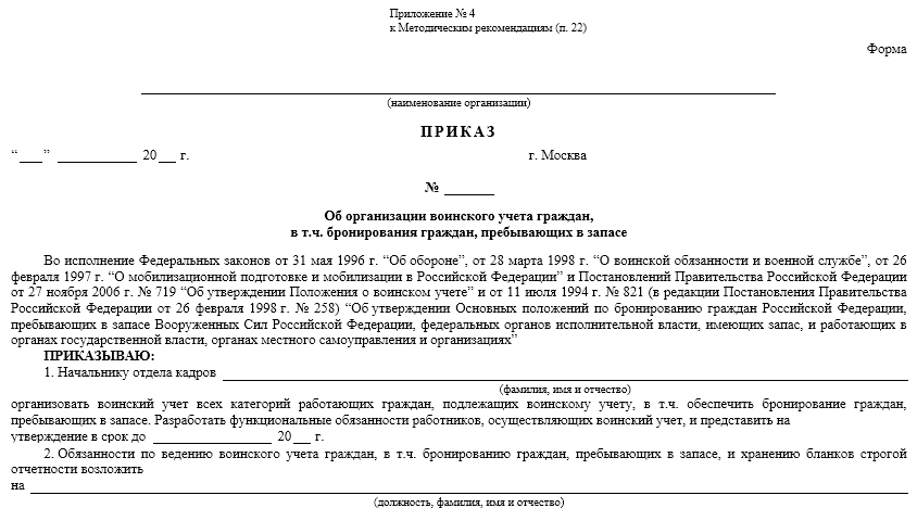 Воинский учет в организации образцы документов