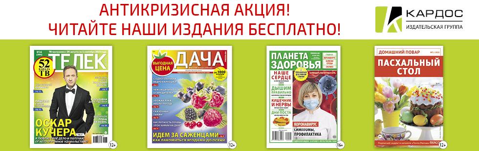 Газеты и журналы известных