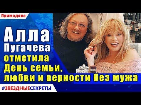Пугачева без любви