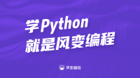Python Basic in chinese