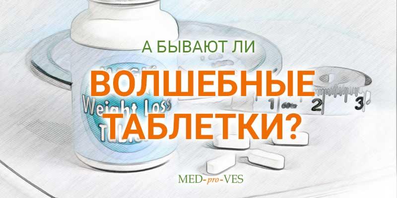 Самые эффективные препараты для похудения реальные отзывы