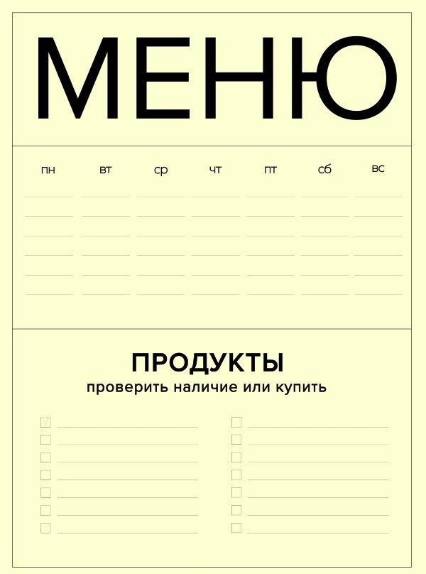 Пустой шаблон для составления меню на неделю с планом покупки/проверки ингредиентов