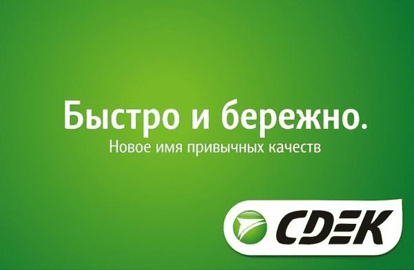 Рисунок 1. Транспортная компания «СДЕК»