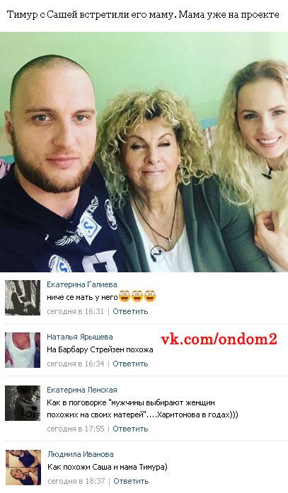 Мама тимура гарафутдинова фото