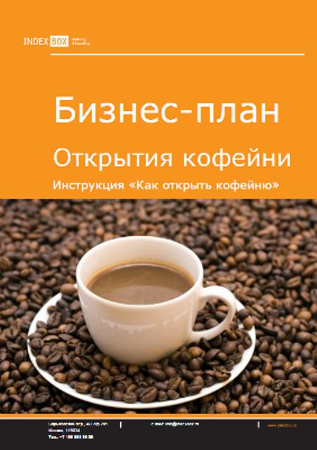 Открытие кофейни бизнес план