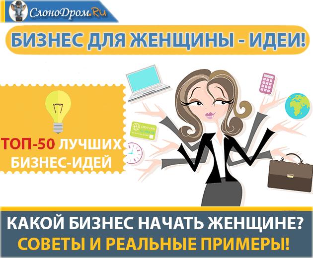 Бизнес для женщин - бизнес идеи на дому