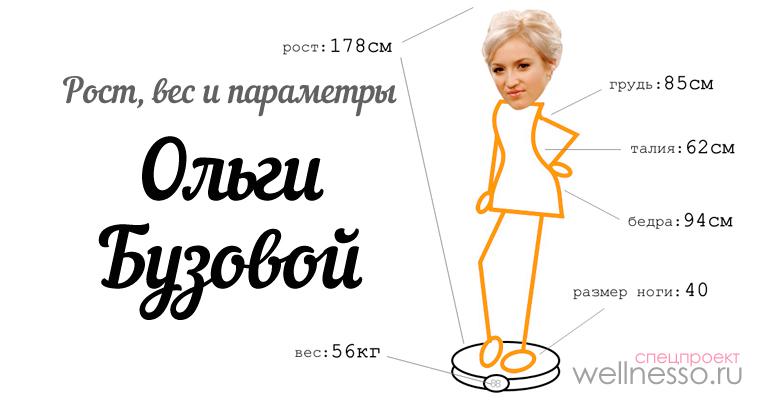 Изображение - Биография Ольги Бузовой рост biografiya-ol-gi-buzovoy-rost-28