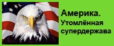 Америка. Утомлённая супердержава
