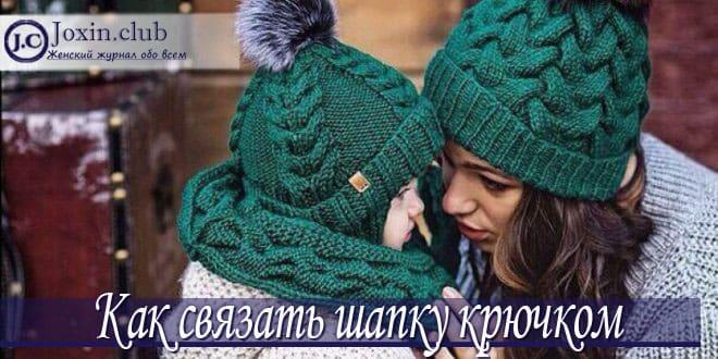 Схема вязаной шапочки крючком