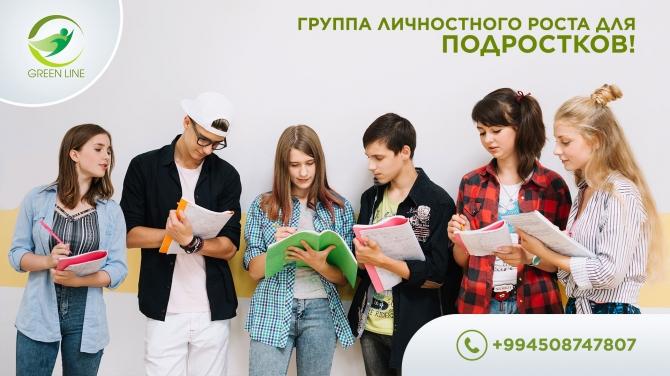 В Баку запускается программа по «Развитию Личностного Роста Подростков»