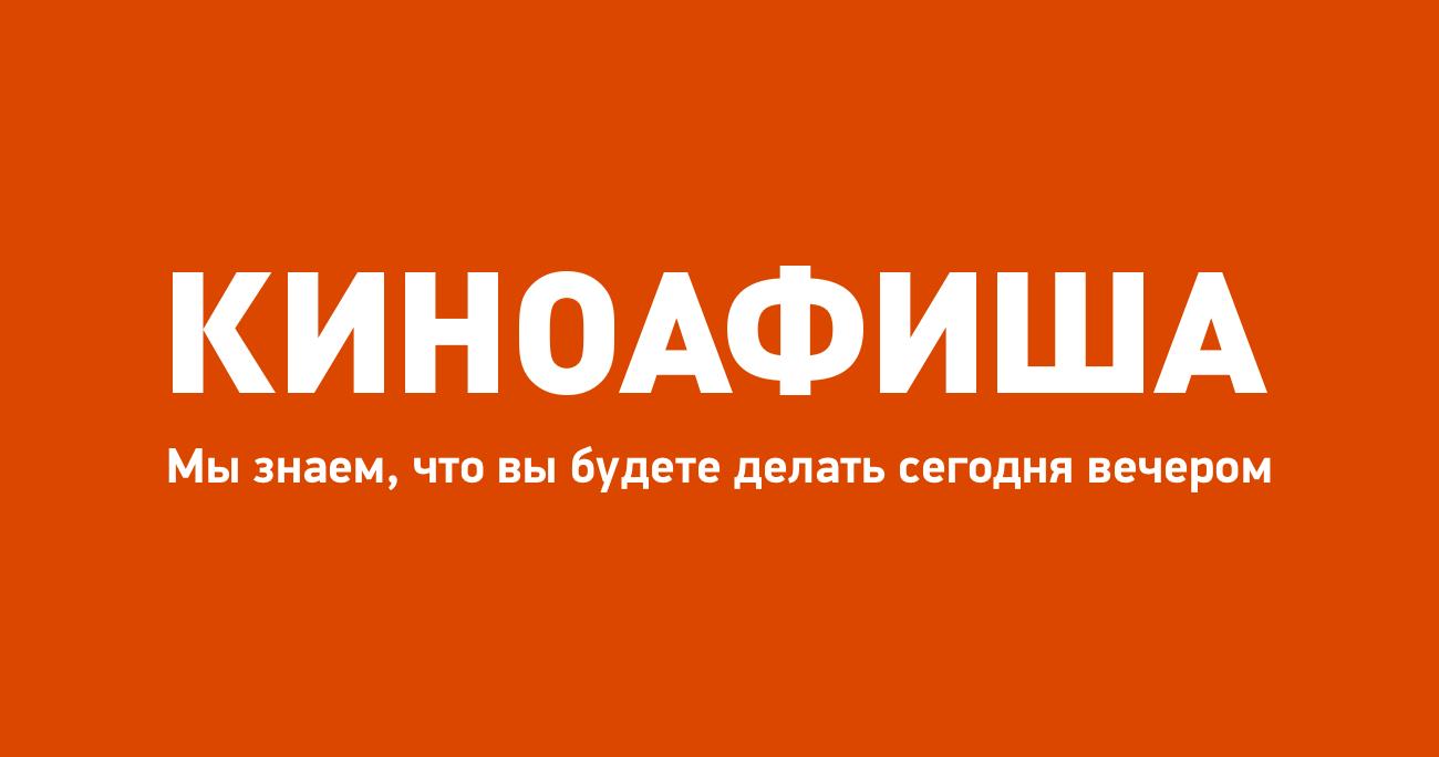 Кинотеатр цимлянск афиша