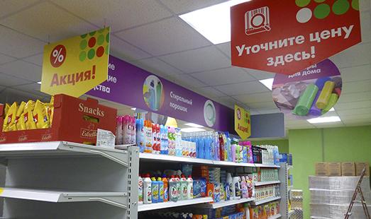 Реклама в магазинах пятерочка