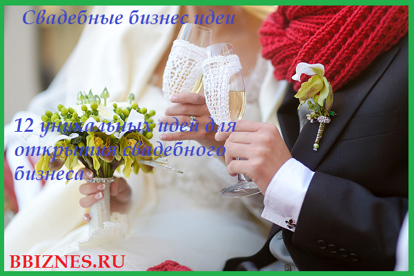 Как заработать на свадьбу