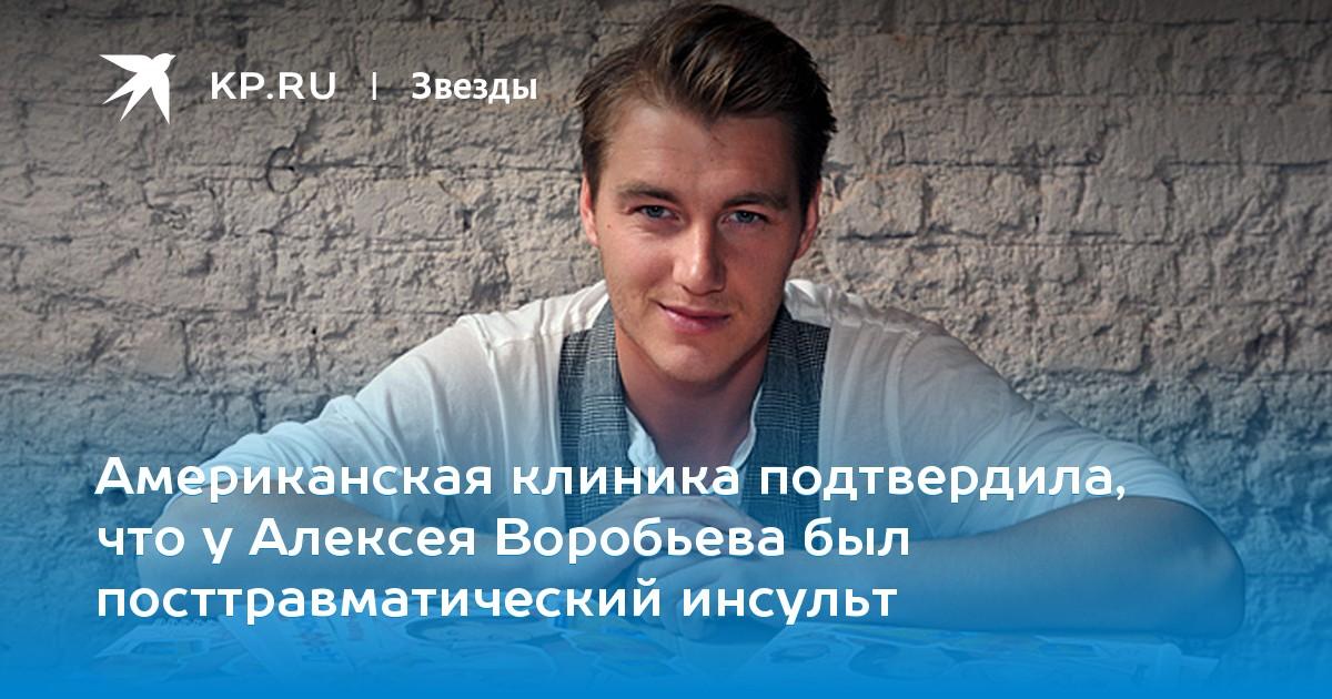 Алексей воробьев в коме фото