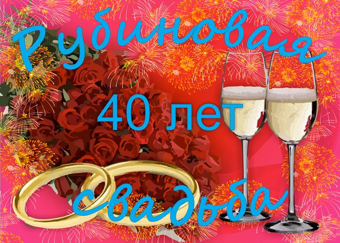 40 лет совместной жизни какая свадьба поздравления