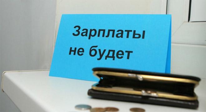 Куда обратиться если работодатель не выплачивает зарплату