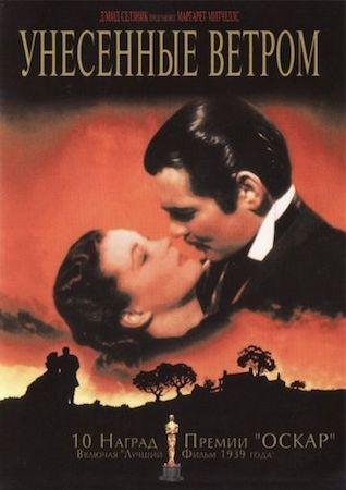 Смотреть фильм унесенные ветром