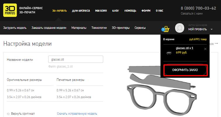 3DPrintus — онлайн-сервис 3D-печати - Google Chrome 2014-11-12 20.51.39