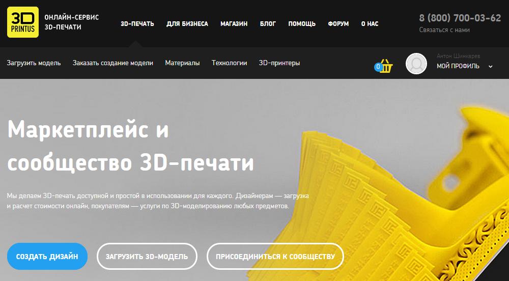 Анимации и для 3д русском на моделей создания программу