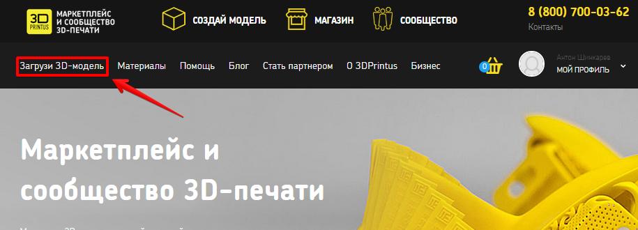 3DPrintus — Маркетплейс и сообщество 3D-печати - Google Chrome 2014-10-22 21.41.03