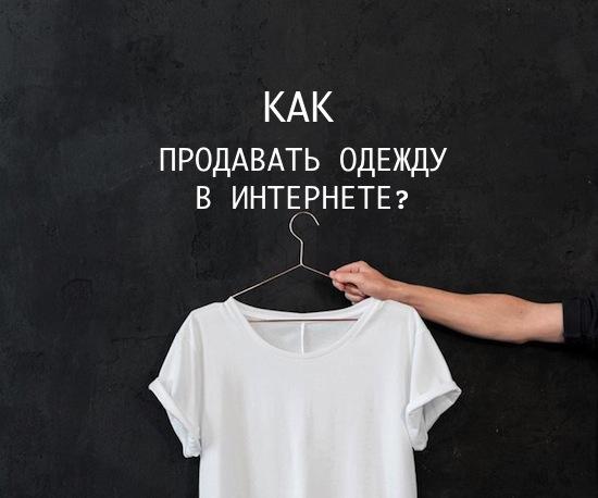 Как продать одежду