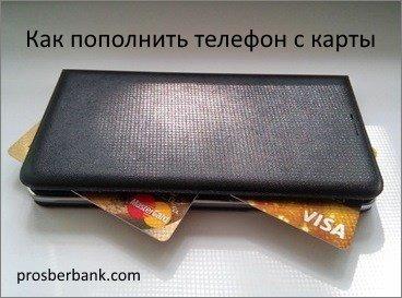 Мобильный банк сбербанк пополнить баланс телефона