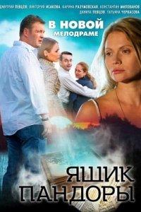 Смотреть фильм ящик пандоры 2012 онлайн бесплатно все серии