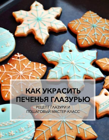 Рецепт имбирного печенья для росписи
