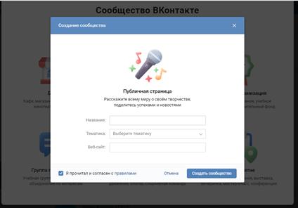 создаем страницу для ведения бизнеса в ВКонтакте