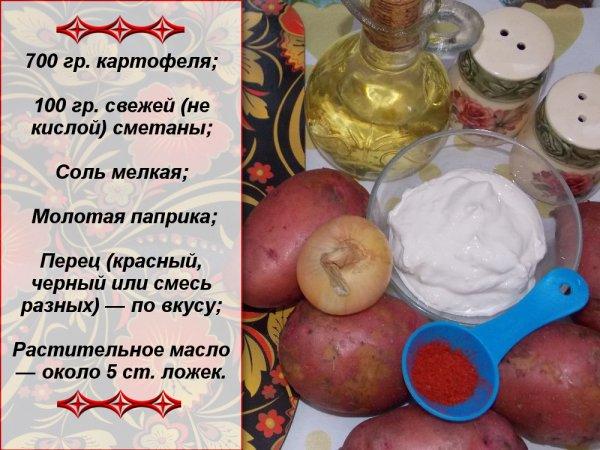 Картошка в сметанном соусе в сковороде