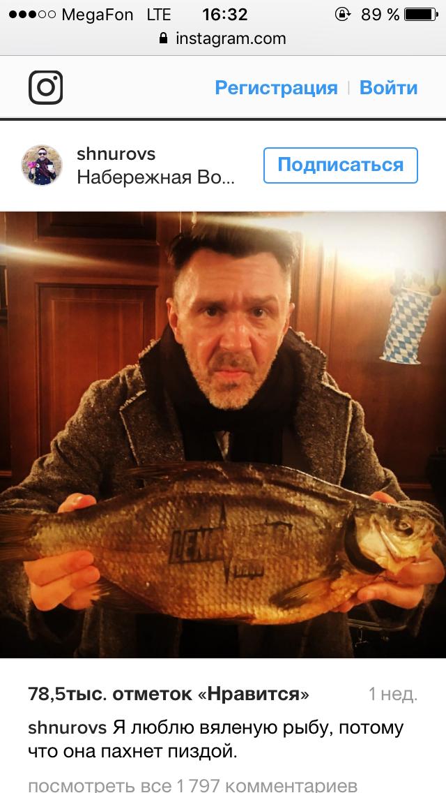 Шнуров рыба