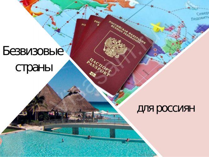 Безвизовый въезд для россиян список стран
