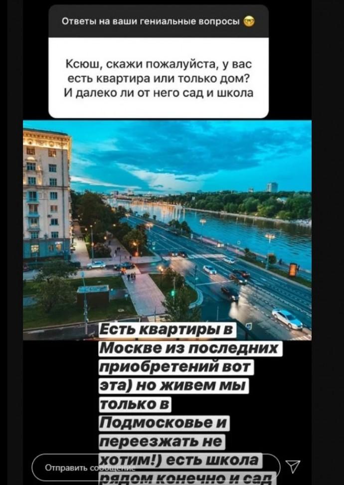 Ксения Бородина приобрела ещё одну квартиру в центре Москвы