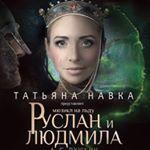 Татьяна навка новые фото в инстаграм за сегодня