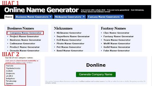 Названия команды генератор