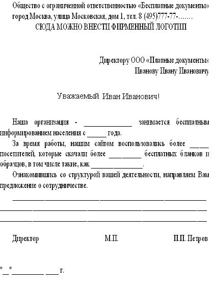 Пример письмо предложение о сотрудничестве