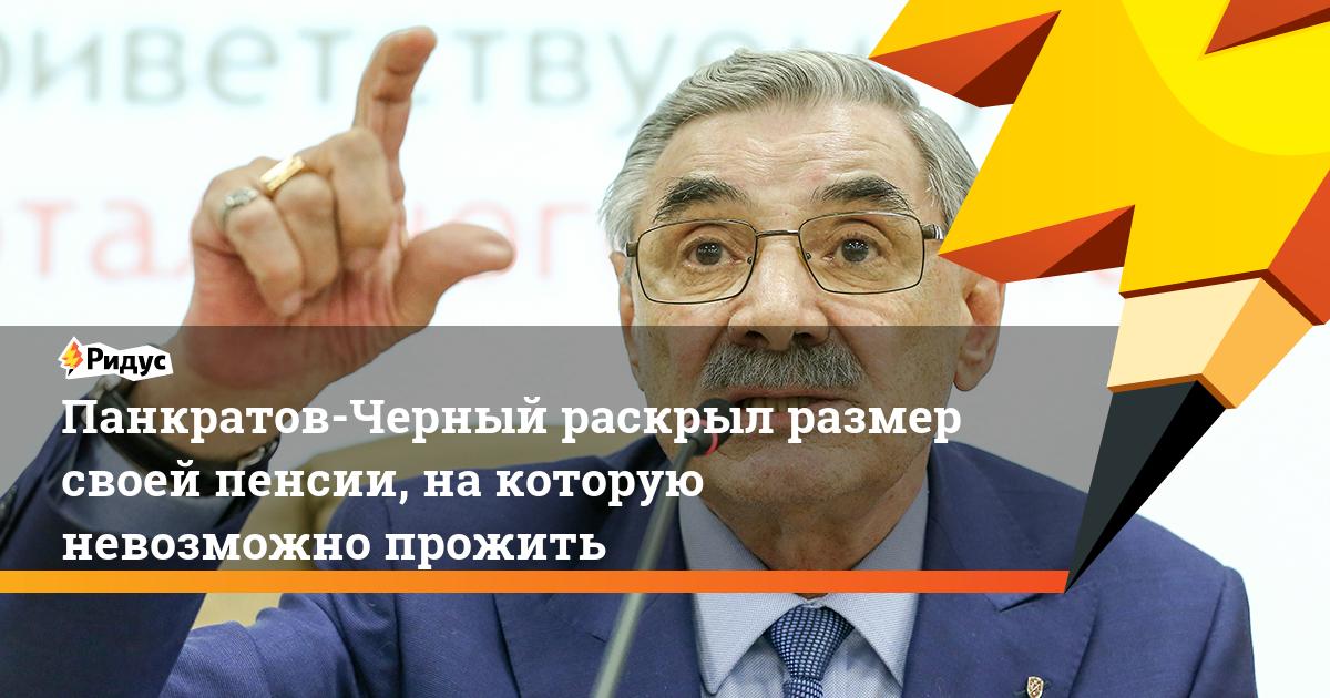 Панкратов-Черный раскрыл размер своей пенсии, на которую невозможно прожить