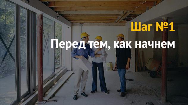 Ремонт квартир с чего начать бизнес с