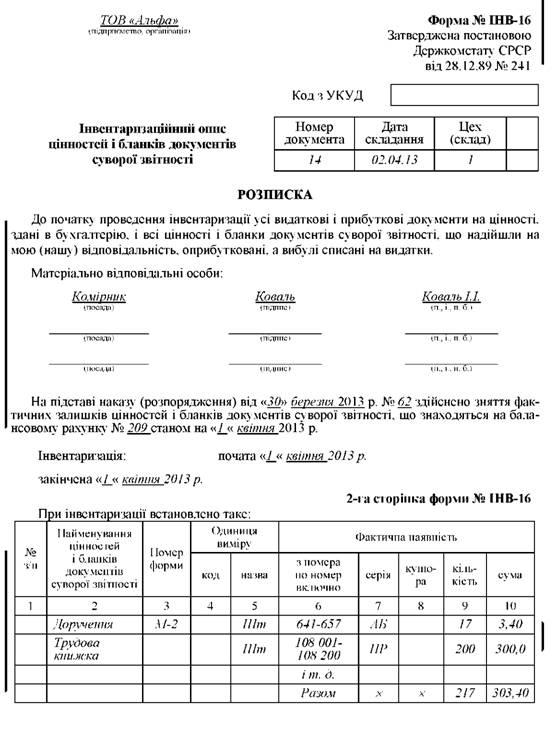 Бланки первичные документы бухгалтерского учета
