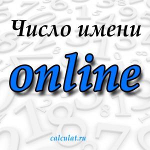 Онлайн расчет числа имени