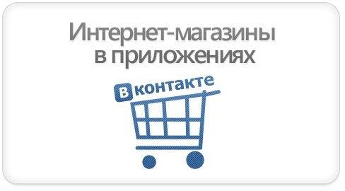 Открыть магазин вконтакте