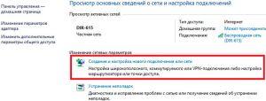 Создание нового подключения или сети Windows 8