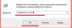 Выключение компьютера при помощи Выполнить в Windows 8