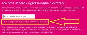 Зарегистрировать новый адрес электронной почты