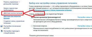 Назначение действий на кнопку питания Windows 8