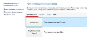 Установка дополнительного языка Windows 8