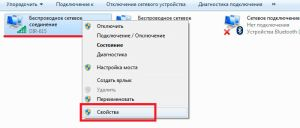 Свойства беспроводного адаптера Windows 8